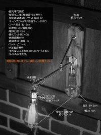 画像3: 工業系照明インダストリアル壁掛け照明|真鍮×木トラスアームブラケット|Hi-Romi.com 完全オリジナル照明ライト