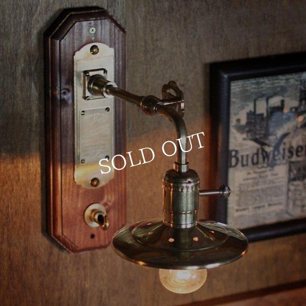 画像1: 工業系照明インダストリアルシェード&フック付ブラケットライト|真鍮・木ウォールランプ|Hi-Romi.com 完全オリジナル照明 (1)