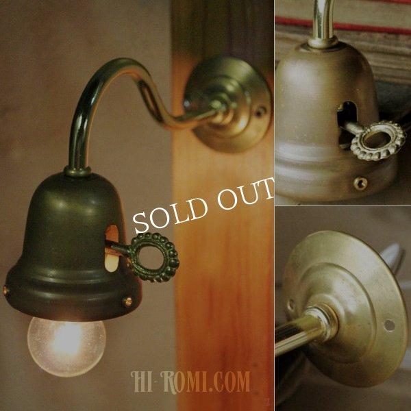 画像1: ヴィンテージ真鍮ベル型ブラケットライト|ウォールランプ照明 (1)