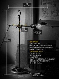 画像2: 工業系卓上照明|ミニシェード付ミシンハンドルテーブルライト