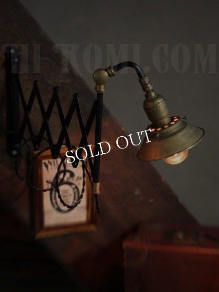 画像1: 工業系真鍮シェード付角度調整付シザーアーム蛇腹ブラケットランプA/アンティーク照明 (1)