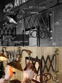 画像3: 工業系蛇腹照明ビーハイブシェードシザーアームブラケットライトインダストリアル