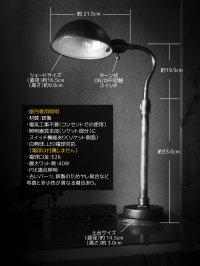 画像2: インダストリアル 卓上照明|シェード付グースネックテーブルライト