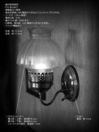 画像1: ヴィンテージコロニアルくもりガラスチムニーシェードのブラケットランプ/火屋ハリケーンヴィクトリアン壁照明