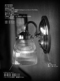 画像1: ヴィンテージコロニアルホルフェン調ガラスシェードミニブラケットランプ/ヴィクトリアン工業系壁照明