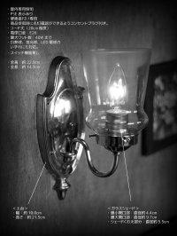 画像1: ヴィンテージコロニアルクリアガラスチムニーシェードブラケットランプ/ヴィクトリアンハリケーン壁照明