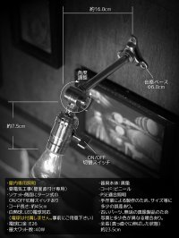 画像2: インダストリアル照明|角度調整付真鍮工業ミニブラケットライト