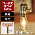 画像1: 【60cmコード】真鍮製ターンスイッチ付LEVITON社真鍮ソケットペンダントライト (1)