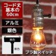 画像1: 【60cmコード】銀色LEVITON社ターンスイッチ付アルミ製ソケットペンダントライト (1)