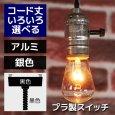 画像1: 【コード丈変更可能】銀色LEVITON社ターンスイッチ付アルミ製ソケットペンダントライト (1)