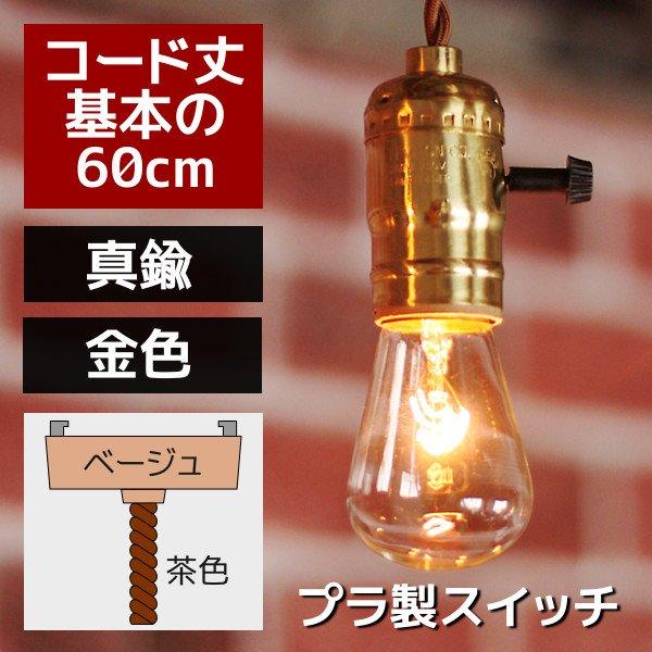 画像1: 【60cmコード】プラ製ターンスイッチ付LEVITON社真鍮ソケットペンダントライト (1)