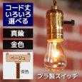画像1: 【コード丈変更可能】プラ製ターンスイッチ付LEVITON社真鍮ソケットペンダントライト (1)