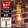 画像1: 【60cmコード】金色LEVITON社ターンスイッチ付アルミ製ソケットペンダントライト (1)