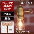 画像1: 【60cmコード】金色ヴィンテージサークルF社アルミ製ソケットペンダントライト (1)