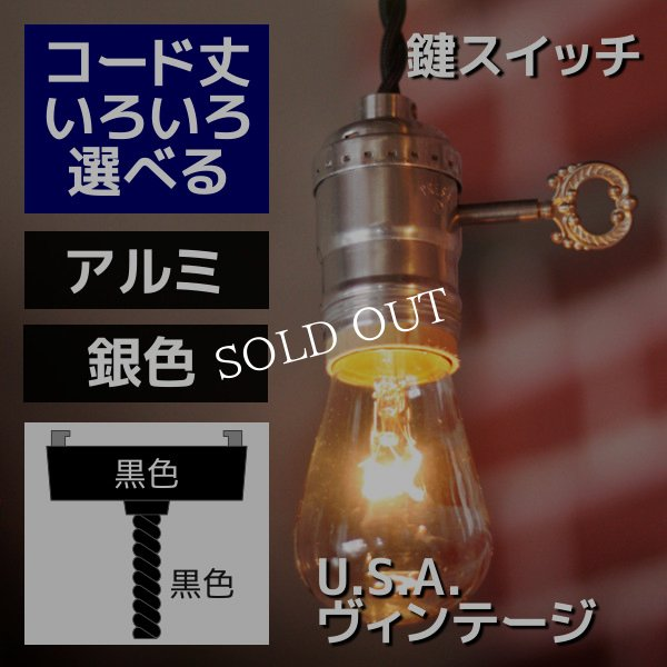 画像1: 【コード丈変更可能】銀色ヴィンテージサークルF社アルミ製ソケットペンダントライト (1)