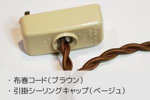 布巻きコード(茶色)・引掛けシーリングキャップ(ベージュ)