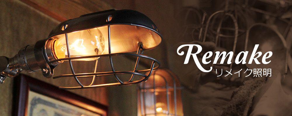 リメイク照明のページ|Hi-Romi.com