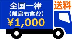 送料 全国一律1,000円 離島も含む