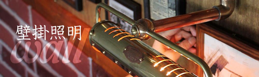 壁掛照明・ウォールランプ・ブラケットライト
