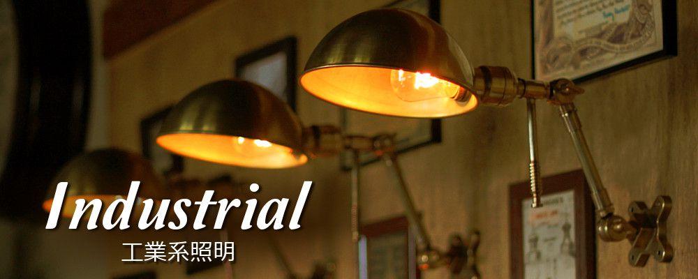 工業系・インダストリアル照明|Hi-Romi.com