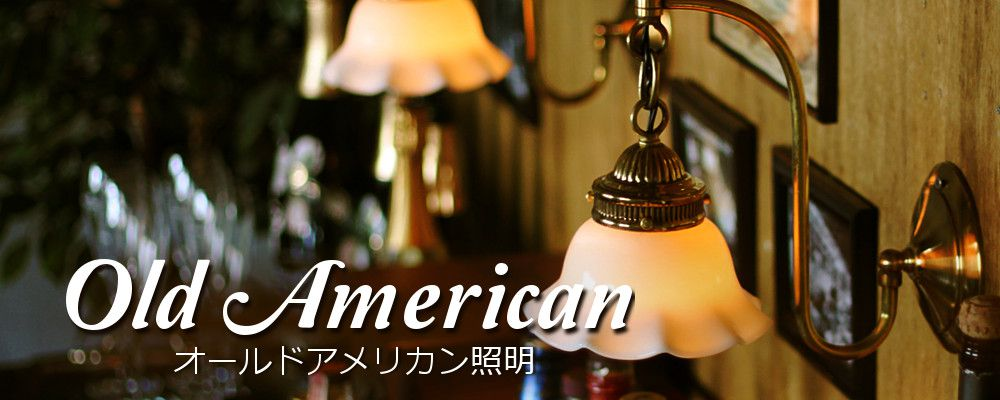 オールドアメリカン照明・ヴィンテージライト Hi-Romi.com