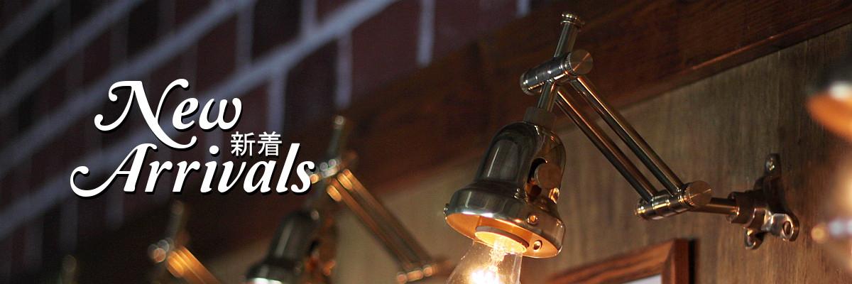 新着・アメリカンインダストリアル工業系照明