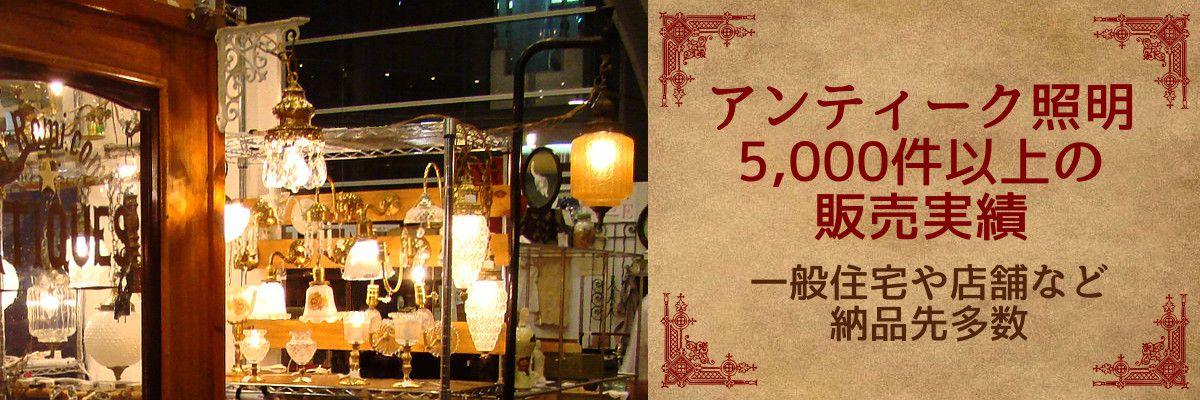 アンティーク照明、アメリカン照明5,000件以上の販売実績!Hi-Romi.com神戸