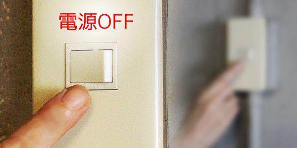 照明のお手入れは電源を切ってから