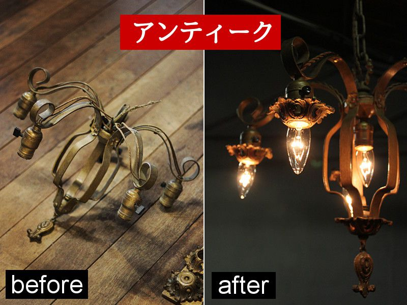 アンティーク照明の特徴