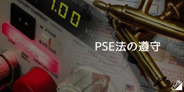 PSE電気用品安全法の遵守