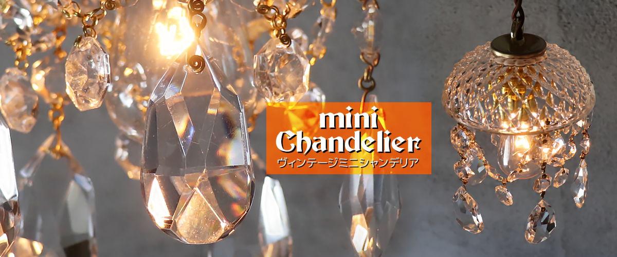 ヴィンテージミニシャンデリアプリズムペンダントライト|アンティークガラス vintage mini  chandelier