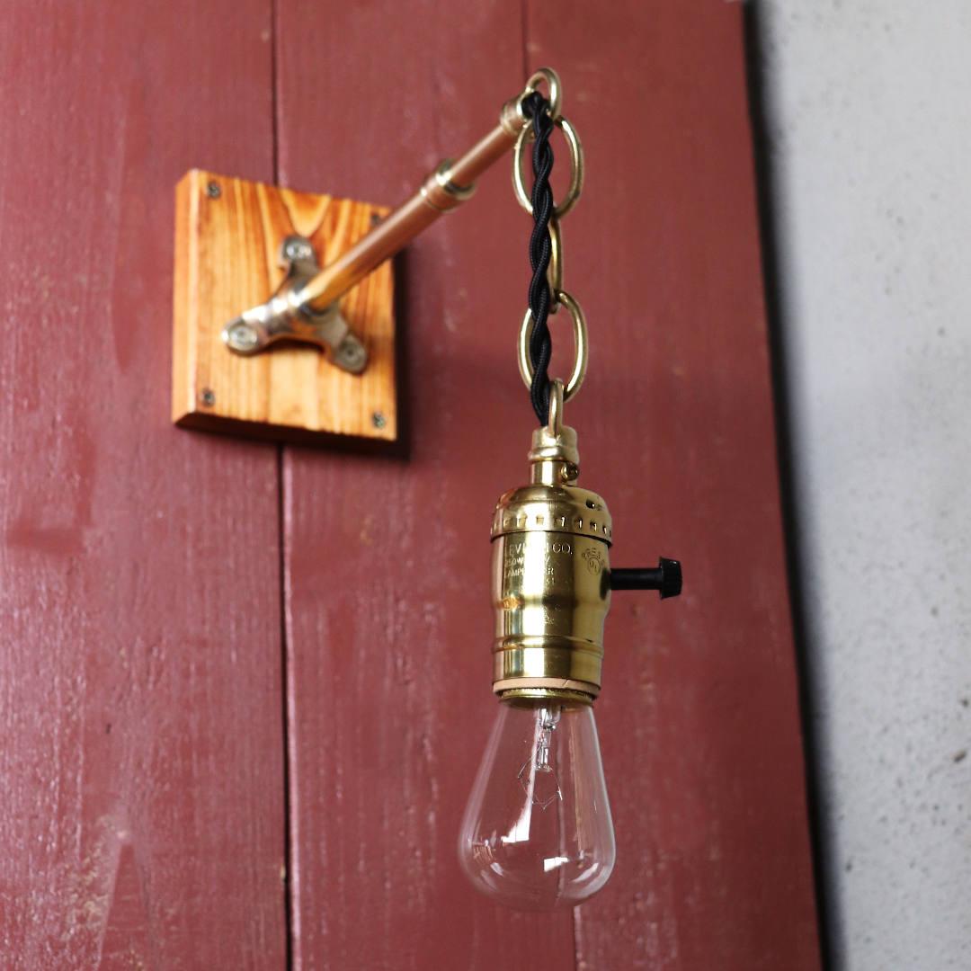 インダストリアル真鍮製シーリングライト兼用ブラケットライトチェーンリング付|工業系壁掛け照明